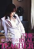誘惑女教師 THE REAL TEACHER 藍山みなみ 誘惑女教師シリーズ (シャッフル)
