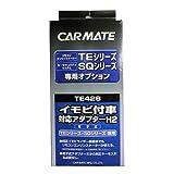カーメイト エンジンスターター用オプション アダプター ホンダ用 イモビ付車対応 TE428