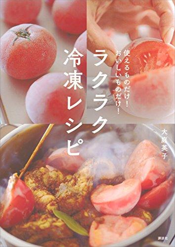 ラクラク冷凍レシピ 使えるものだけ! おいしいものだけ! (講談社のお料理BOOK) Kindle版