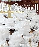 本 Four Seasons Ⅱ ~四季の贈り物~