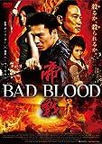 帝戦 ~BAD BLOOD~ [DVD]