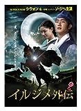 イルジメ外伝 [DVD]