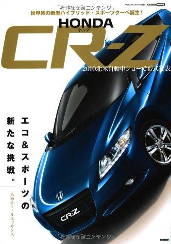 Honda CRーZ―ハイブリッド・スポーツクーペ誕生