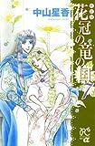 花冠の竜の国 7 (プリンセス・コミックスα)