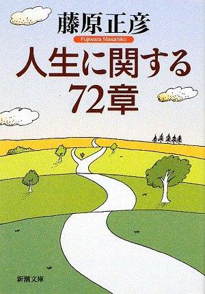 人生に関する72章 (新潮文庫)の詳細を見る
