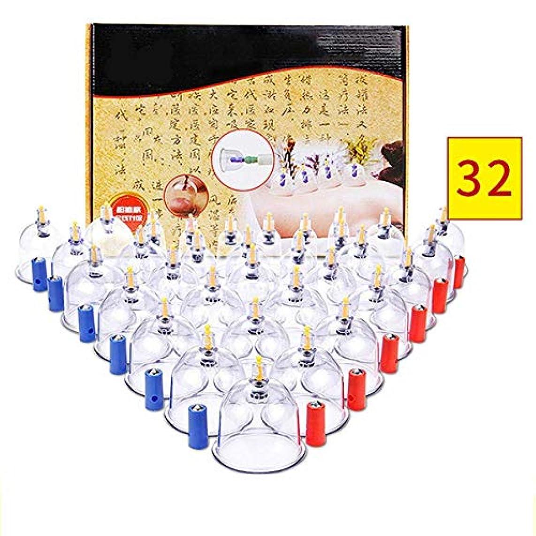 祝う伝える外観カッピング専門中国医学鍼カッピング装置は、腰と足の痛みを緩和し、防爆マッサージセット32カップを厚くします