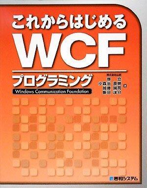 これからはじめるWCFプログラミングの詳細を見る