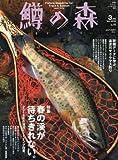鱒の森 2018年 03 月号(2018-02-15) [雑誌]