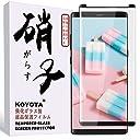Galaxy Note 8 フィルム Koyota 液晶保護フィルム 強化ガラス製 3Dラウンドエッジ加工 Samsung Galaxy Note 8 ガラスフィルム 高感度タッチ 表面硬度9H 気泡レス 指紋防止 高透過率 ギャラクシーノート8 対応(ブラック)