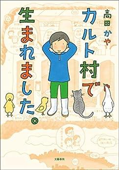 [高田かや]のカルト村で生まれました。 (文春e-book)