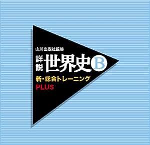 山川出版社監修 詳説世界史B新・総合トレーニングPLUS