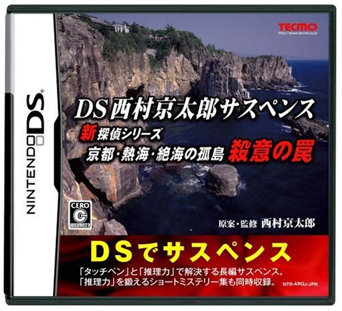 DS西村京太郎サスペンス 新探偵シリーズ「京都・熱海・絶海の孤島 殺意の罠」