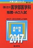 〔国公立大〕医学部医学科 推薦・AO入試 (2017年版大学入試シリーズ)