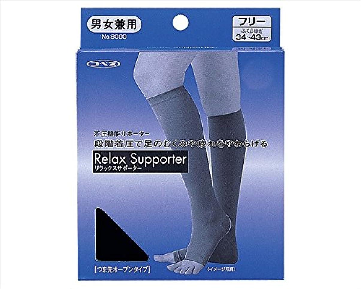 ステップ刺繍呼びかける着圧機能サポーター(2枚入) ブラック