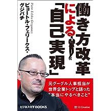 """働き方改革による「自己実現」 元グーグル人事担当が世界企業トップと語った""""本当にやるべきこと"""" (ビジネス+IT BOOKS)"""