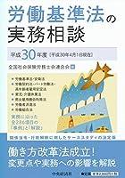 労働基準法の実務相談【平成30年度】
