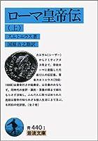ローマ皇帝伝 上 (岩波文庫 青 440-1)