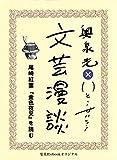 尾崎紅葉『金色夜叉』を読む(文芸漫談コレクション) (集英社ebookオリジナル) 画像