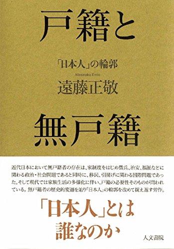 戸籍と無戸籍――「日本人」の輪郭の詳細を見る
