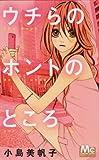 ウチらのホントのところ  / 小島 美帆子 のシリーズ情報を見る