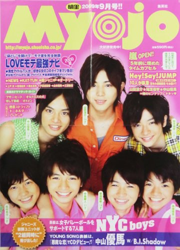ポスター ★ NYCboys 「Myojo 2009年 9月号」 書店用 B3