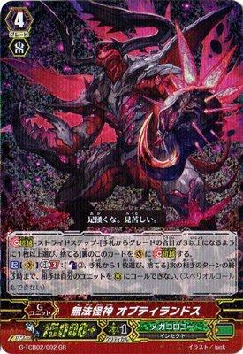 ヴァンガード / G-TCB02 / 002 無法怪神 オブティランドス GR