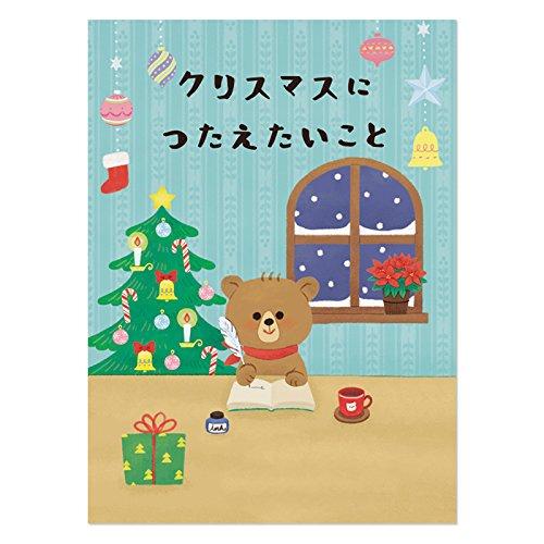 サンリオ クリスマスカード 洋風 絵本 書き込み「クリスマス...