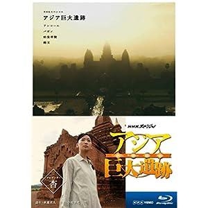 NHKスペシャル アジア巨大遺跡 ブルーレイ BOX [Blu-ray]