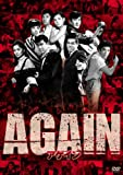 AGAIN アゲイン[DVD]