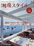 湘南スタイルmagazine 2016年11月号 第67号 -