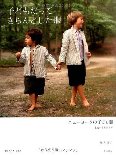 子どもだってきちんとした服—ニューヨークの子ども服 3歳から8歳まで