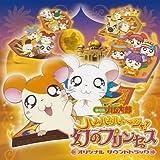 劇場版とっとこハム太郎 ハムハムージャ!幻のプリンセス オリジナルサウンドトラック
