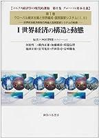 世界経済の構造と動態 シリーズ グローバル資本主義第1集 第1巻1
