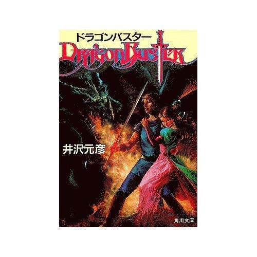 ドラゴンバスター (角川文庫)の詳細を見る