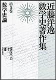 数学史論  近藤洋逸数学史著作集 第5巻