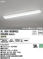 オーデリック 店舗・施設用照明 テクニカルライト ベースライト【XL 501 005P6D】XL501005P6D