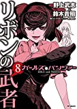 ガールズ&パンツァー リボンの武者 8 (MFコミックス フラッパーシリーズ)