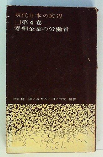現代日本の底辺〈第4巻〉零細企業の労働者 (1960年)