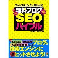 無料ブログSEOバイブル (アクセスアップ)