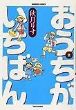 おうちがいちばん 2 (バンブー・コミックス)