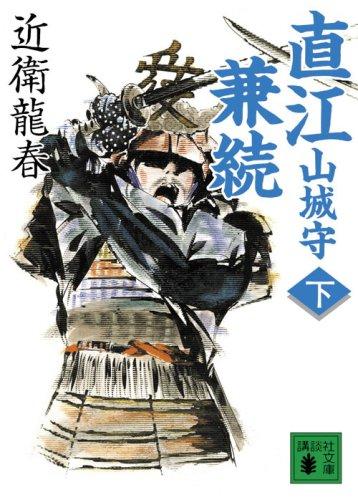直江山城守兼続(下) (講談社文庫)の詳細を見る