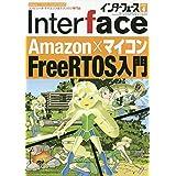 Interface(インターフェース) 2021年 4 月号