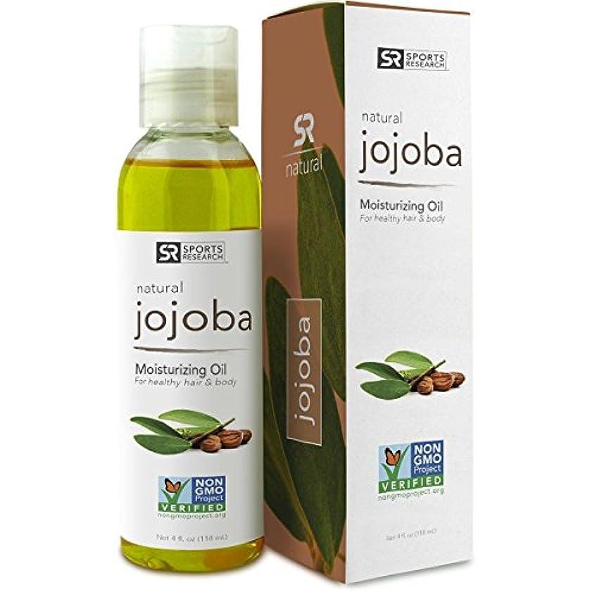 観点隣接ワークショップJojoba Oil 4oz. Non-GMO 100% Organic Oil for Hair, Skin, Scalp and Massage Carrier Oils - UV Resistant BPA Free Bottle by Sports Research