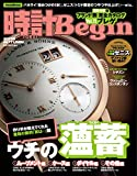 時計 Begin (ビギン) 2018年 秋号 [雑誌] 時計Begin
