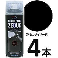 AZ(エーゼット) ラバーペイント ZEQUE 油性 RP-1 マットブラック 400ml(RP010)×4本 SE286