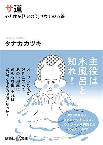 【Kindleセール】サ道・知的複眼思考法・食肉の帝王など面白くてためになる「講談社+α文庫」フェア開催中(9/24まで)