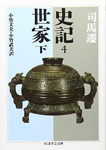 史記〈4〉―世家〈下〉 (ちくま学芸文庫)の詳細を見る