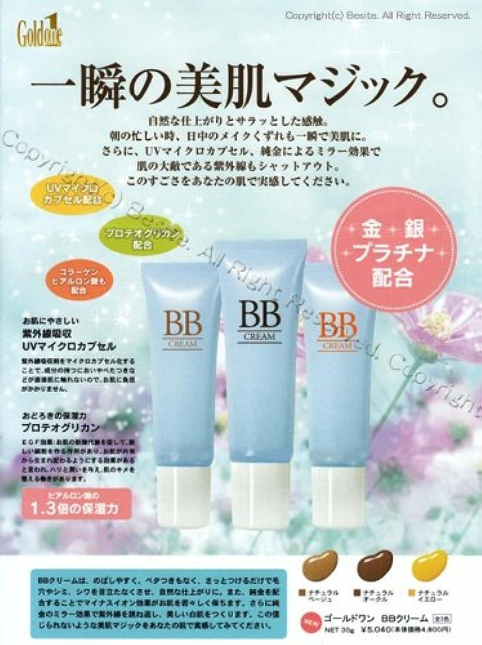 外部潜在的な理容師『 ゴールドワン BBクリーム 』 一瞬の美肌マジック!100% 無添加  ?日本製? (ナチュラルベージュ)