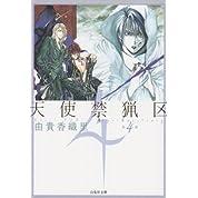 天使禁猟区 (第4巻) (白泉社文庫)