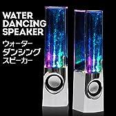光るスピーカー ウォーターダンシグングスピーカー WATER DANCING SPEAKER パソコン PC オーディオ LED搭載 (ホワイト(White))